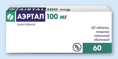Аэртал инструкция по применению препарата airtal: противопоказания.